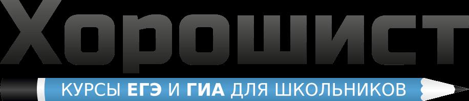 """Образовательный центр """"Хорошист"""""""